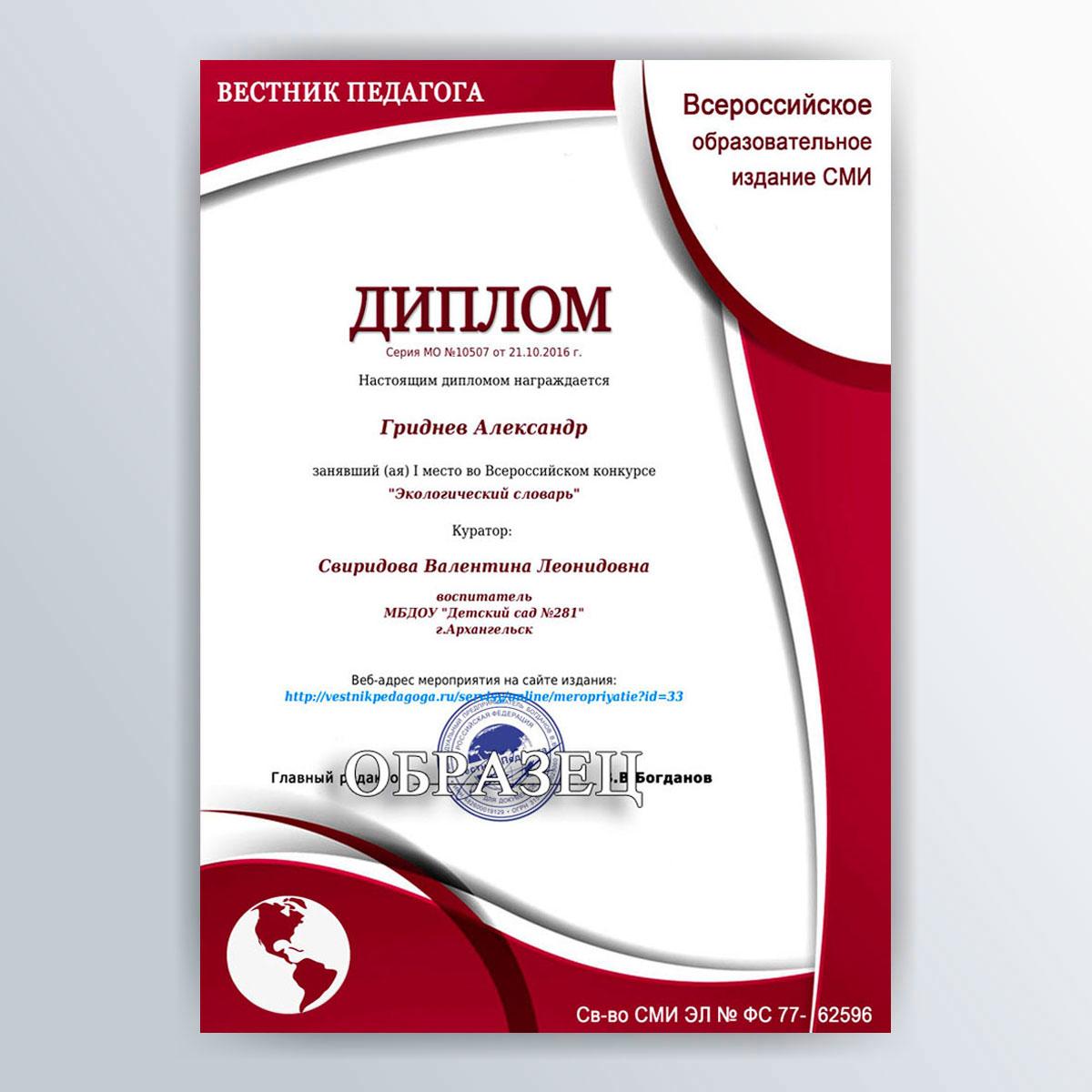 Вестник педагога Диплом всероссийского педагогического онлайн  Образец свидетельства о публикации