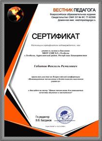 Бланк сертификата участника конференции