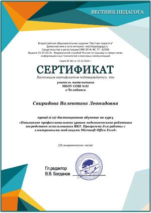 Вестник Педагога Всероссийское образовательное издание СМИ образец диплома